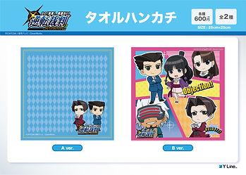 gyakusai_info_Towel.jpg