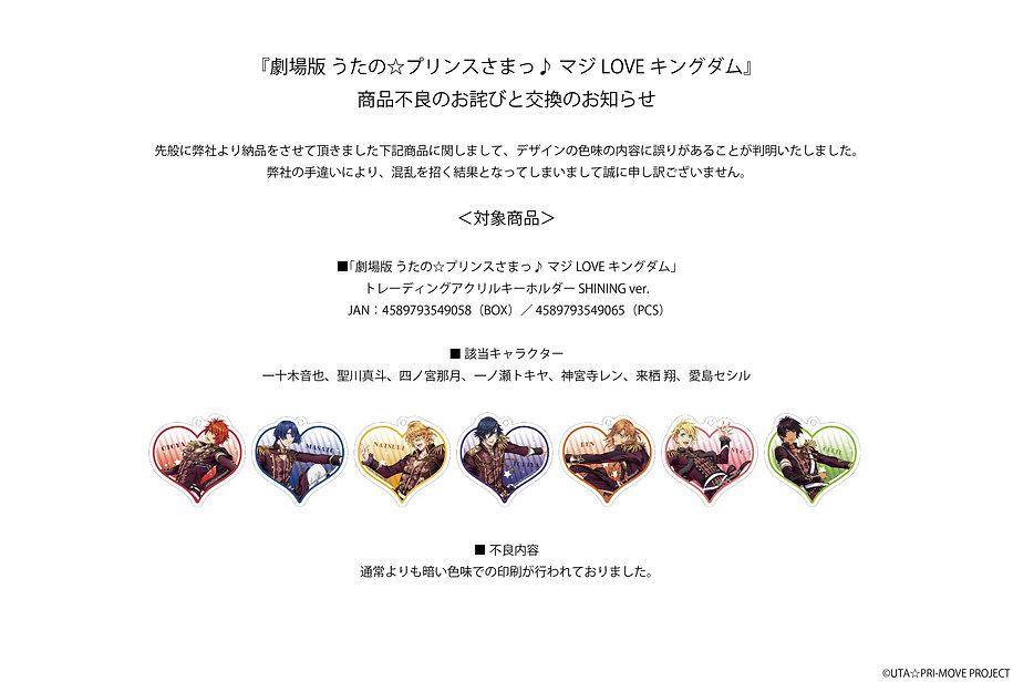 商品不良のお詫び-01.jpg