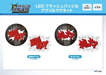 gyakusai_info_LED_Mag.jpg