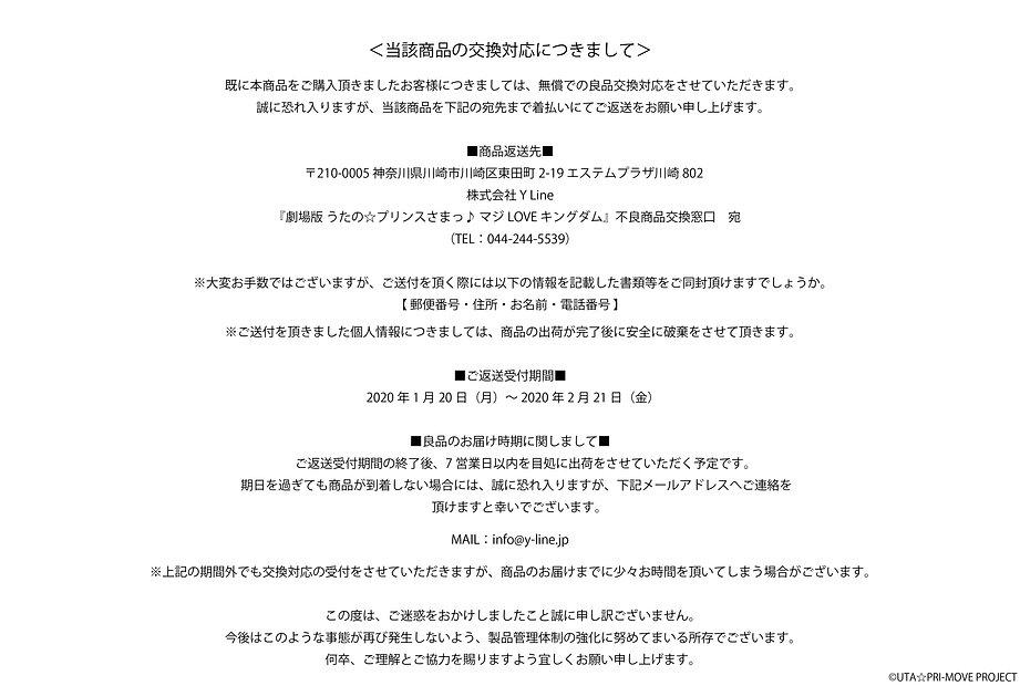 商品不良のお詫び-02.jpg