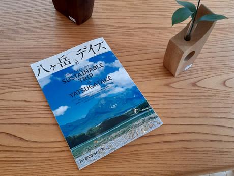 八ヶ岳デイズ最新号