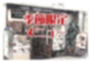 グリル北斗星季節限定メニュー.jpg
