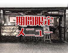 洋食の欧風軒限定メニューアイコン.jpg
