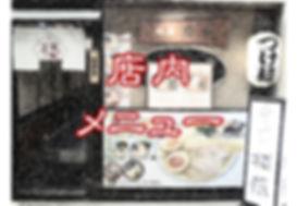 楼蘭店内メニュー.jpg