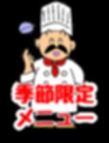 ぶどう亭季節限定メニュー.png