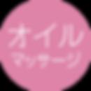 リラク_オイル.png