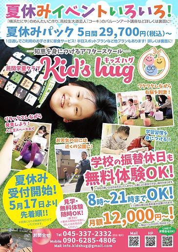 Kidshug_Vol2_omote.jpg