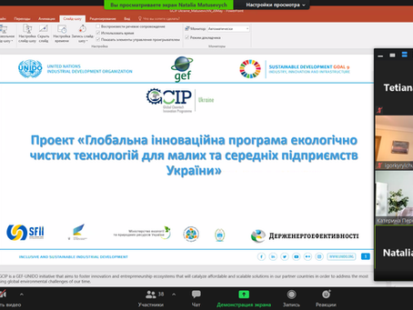 Partners of B&P IP mentoring on the third wave of GCIP Ukraine Acceleration Program