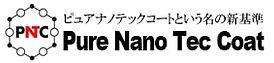 ピュアナノテックコート,Pure Nano Tec Coat,車,自動車,コーティング,ガラスコーティング,