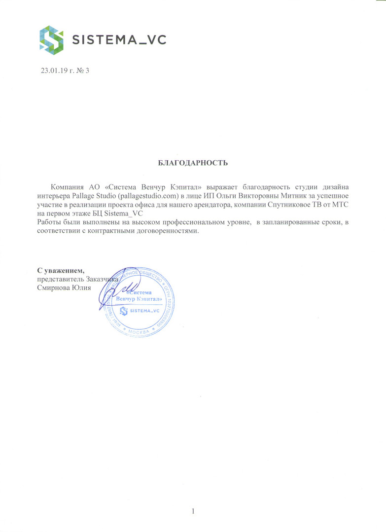 Sistema_VC офис - благодарственное письмо