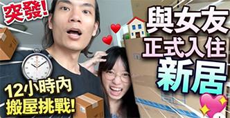 【搬屋影片推介】12小時內搬屋挑戰