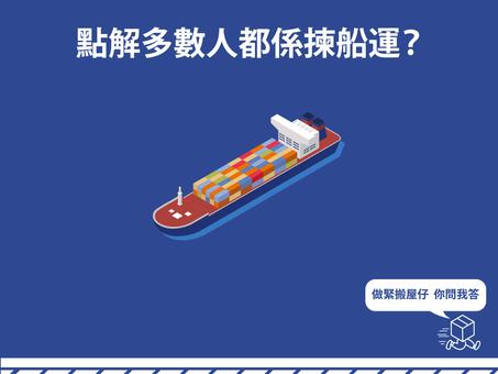 【移民搬屋】點解多數人都係揀船運?