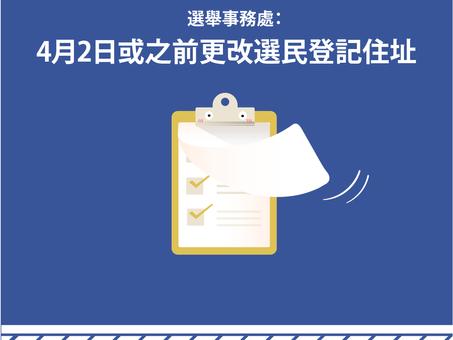 【更改住址證明】選舉事務處:4月2日或之前更改選民資料