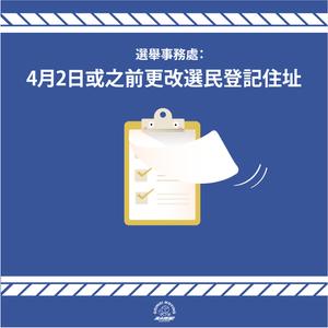 選舉事務處提醒4月2日或之前更改選民登記住址