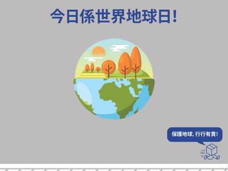 【環保搬屋】世界地球日
