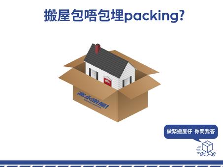 【搬屋包裝】搬屋包唔包packing?