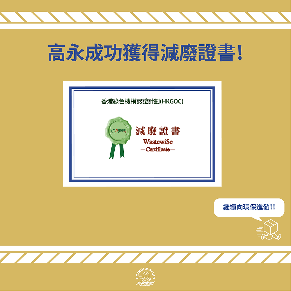 綠色機構認證計劃