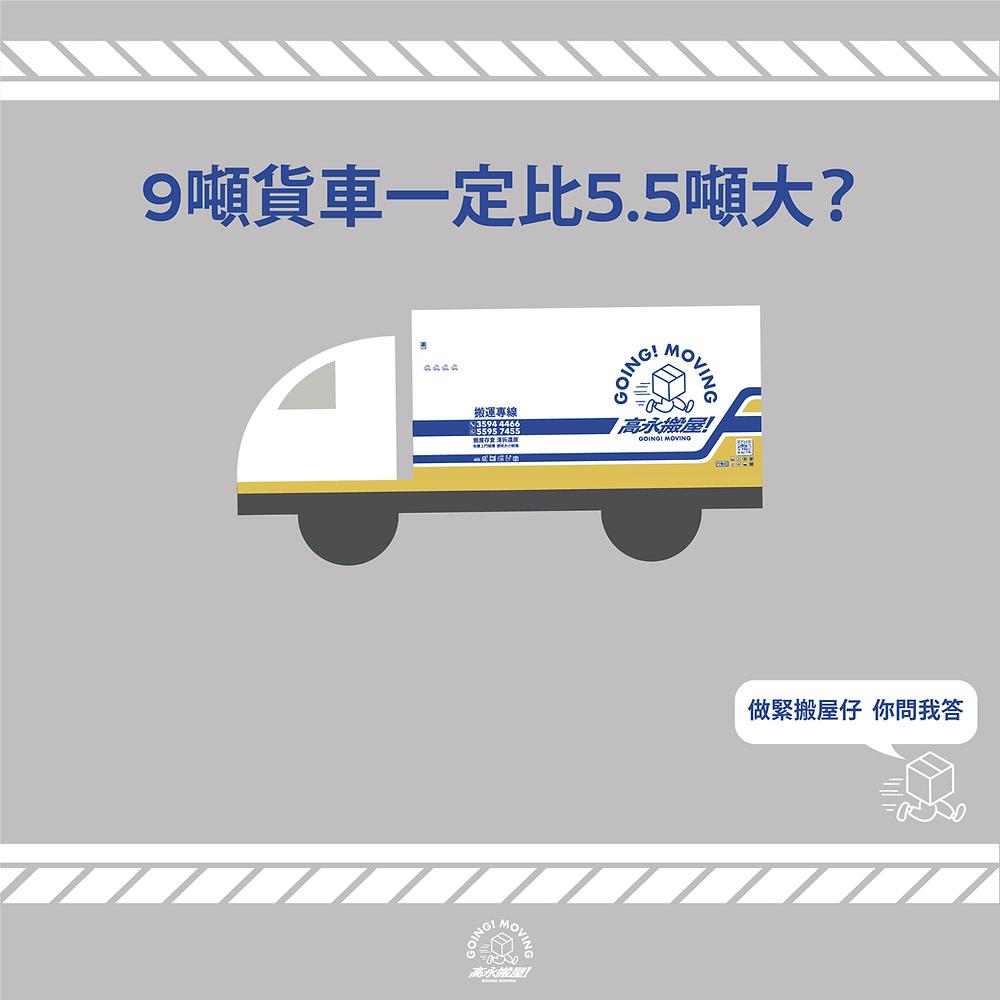 5.5噸貨車