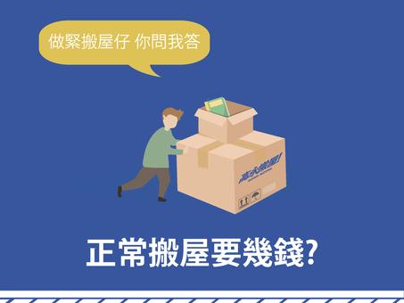 【搬屋收費】正常搬屋要幾錢?