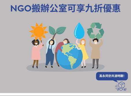 【NGO搬辦公室】非牟利機構可享九折優惠!