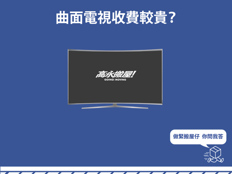 【搬屋問題】點解搬曲面電視要畀多啲錢?