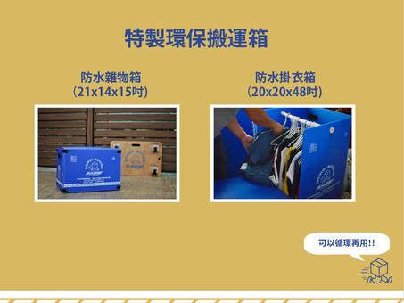 【環保搬屋】特殊搬運物料防水箱