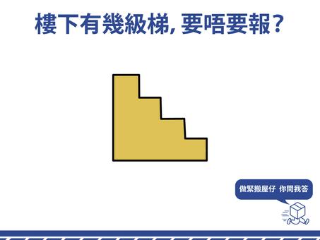 【搬屋問題】大堂門口有幾級樓梯,要唔要報埋?