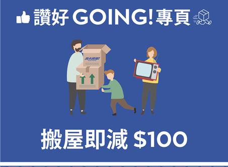 【搬屋優惠】減$100!