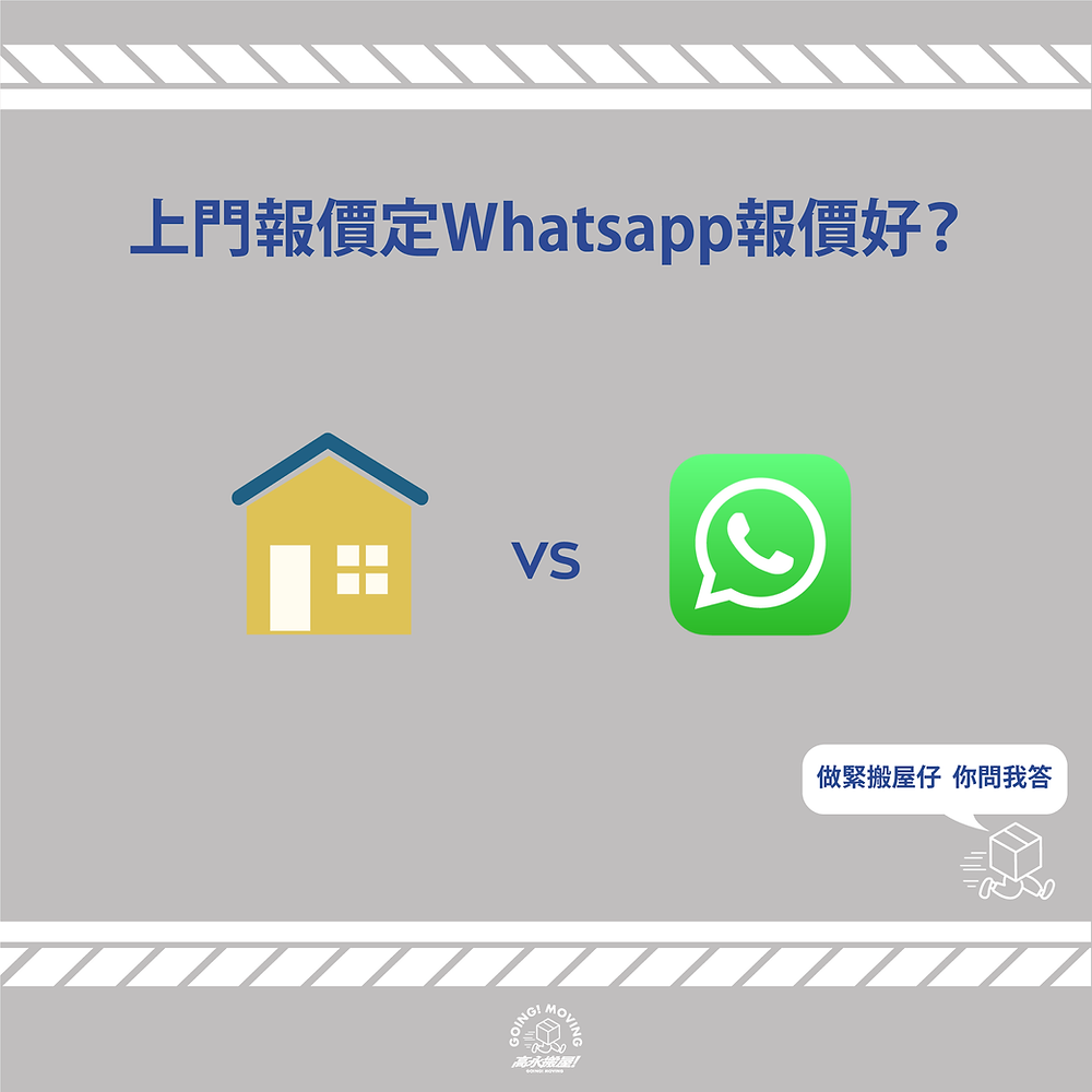 上門報價定Whatsapp報價好