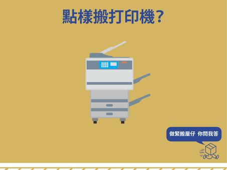 【搬寫字樓】點樣搬打印機?