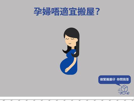 【搬屋須知】孕婦唔適宜搬屋?