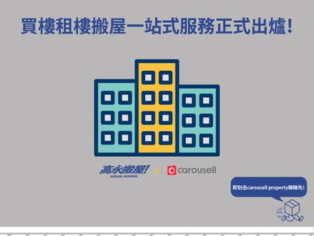 【Carousell Property】買樓租樓搬屋一站式服務正式出爐!