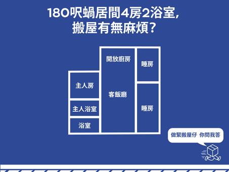 【搬屋問題】180呎蝸居間4房2浴室,搬屋會唔會有麻煩?