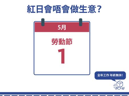 【搬屋好日】搬屋公司公眾假期會唔會做生意?