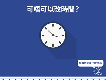 【搬屋時間】可唔可以改時間?