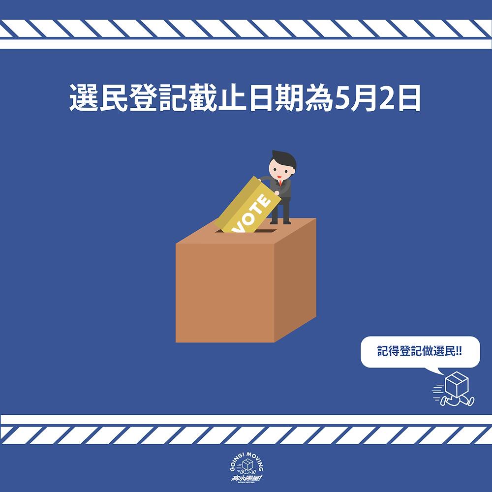 2020立法會選舉