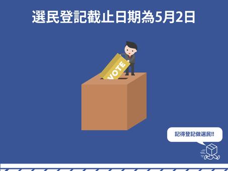 【2020立法會選舉】選民登記截止日期為5月2日