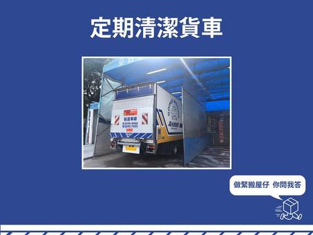 【搬屋貨車】定期清潔貨車