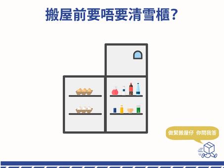 【搬屋問題】搬屋前要唔要清雪櫃?