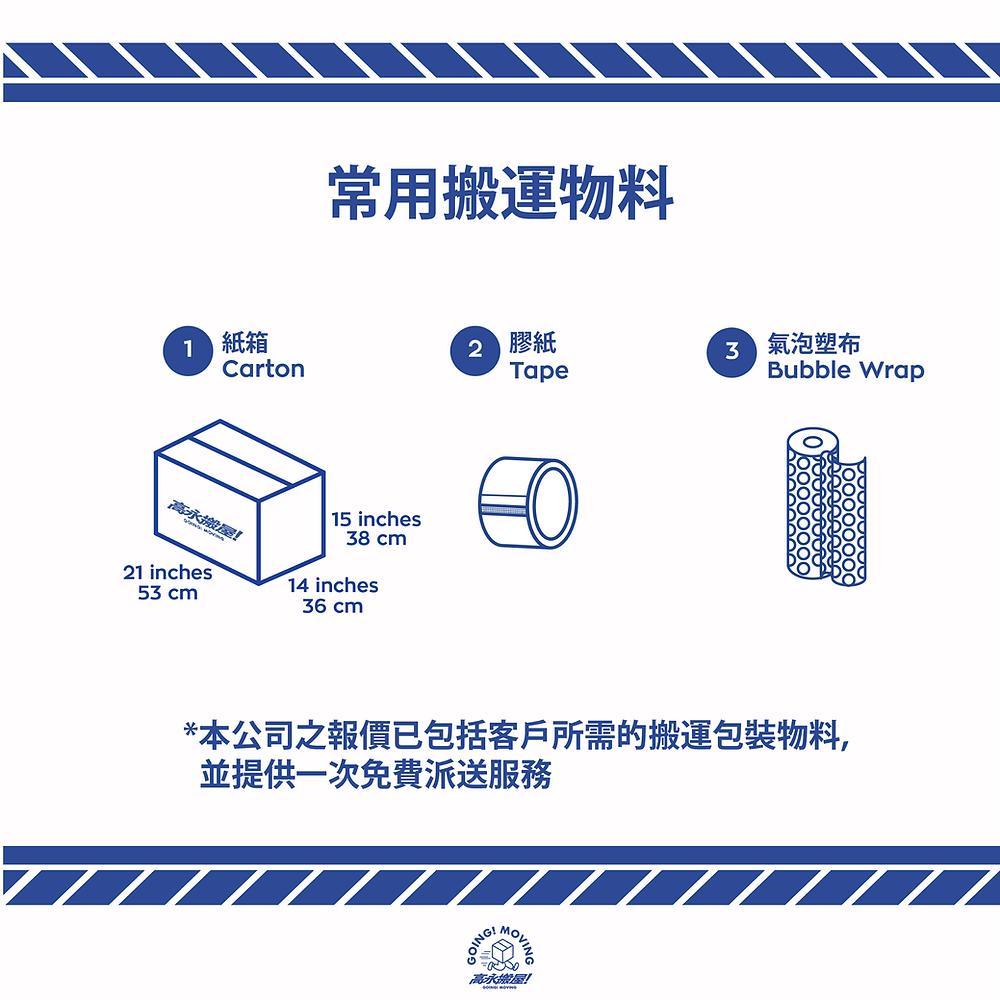 免費搬運包裝物料