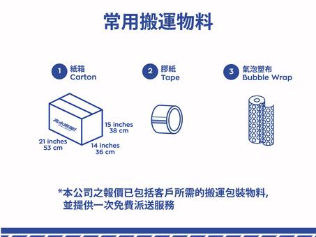 【搬屋物料】常用包裝物料
