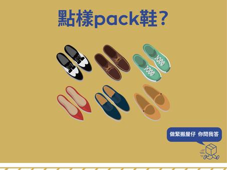 【搬屋問題】點樣pack鞋?