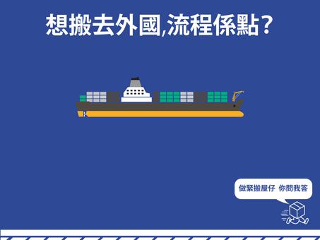 【移民搬遷】搬去外國嘅流程係點?