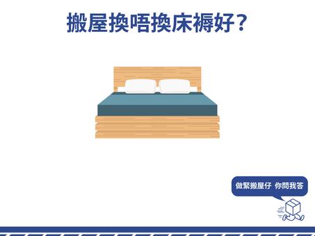 【搬屋問題】搬屋換唔換床褥好?