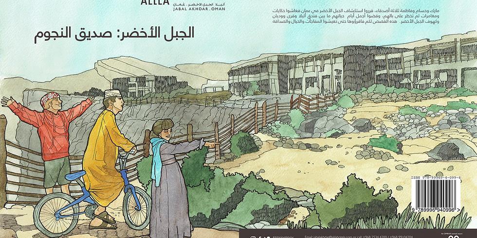 Tales from Jabal Akhdar Book Signing