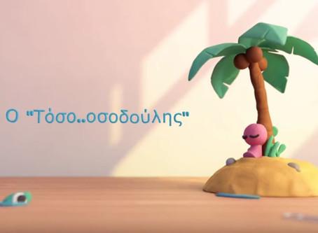 Ο Τοσο..όσοδούλης. Το animation για τα όρια και την αξία του μέτρου στην ανατροφή των παιδιών.