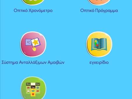 "App4Autism στα Ελληνικά! Mια από τις πιο έξυπνες εφαρμογές για παιδιά με Αυτισμό από το ""Σύναψις""!"