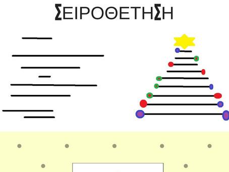 """""""γιορτινή"""" Σειροθέτηση"""