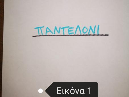 """Τα """"κινέζικα"""" ενός αυτιστικού που ήταν """"ελληνικά""""! Η γοητεία της αυτιστικής σκέψης! Γιάννης Μπούγος"""