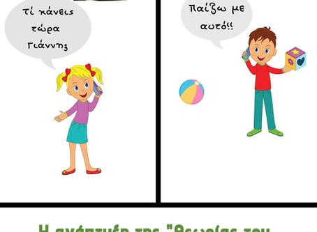 """Η ανάπτυξη της """"Θεωρίας του Νού"""" στην παιδική ηλικία. Τι χρειάζεται να κατακτήσει πρίν το παιδί."""